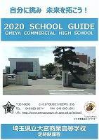 学校案内2020